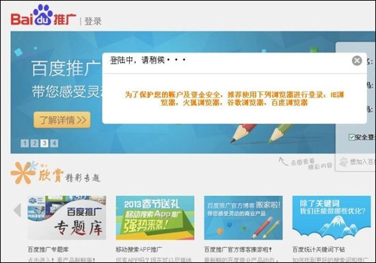百度推广后台被爆禁止用360浏览器登录(图)