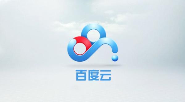 百度升级云计算品牌 云盘改名网盘将提供智能推荐服务