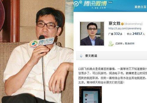专访唐骏周鸿祎蔡文胜李开复:看好腾讯微博