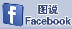 图说Facebook