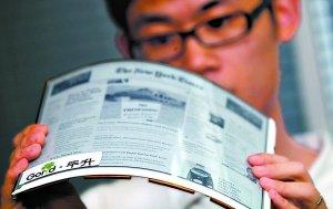 软屏电子书明年上市 能够在手上随意弯曲(图)