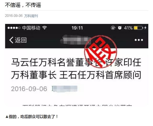 """万科辟谣:""""马云任名誉董事长""""是假消息"""