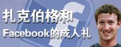 扎克伯格和Facebook成人礼