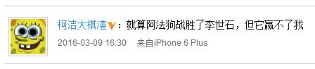 柯洁:AlphaGo赢不了我 谷歌:下次挑战一下