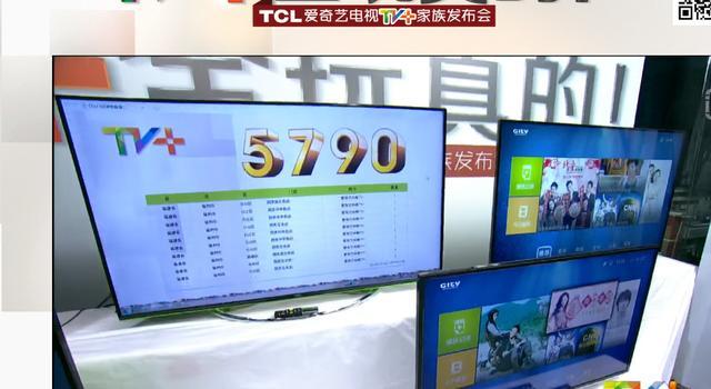 TCL联合爱奇艺发布9款电视 定位年轻群体