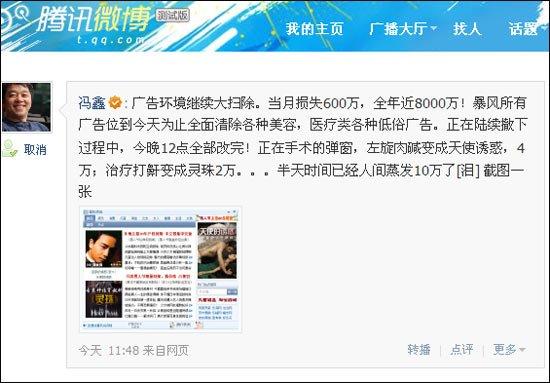 暴风冯鑫:已彻底清除低俗广告 半天蒸发10万
