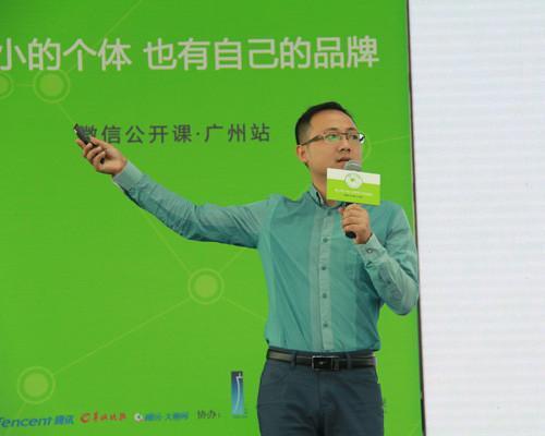 微信开放平台曾鸣:在创新能力基础上不断开放