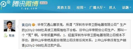 黄启均微博否认灶具不合格:山寨品与华帝无关