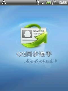 QQ同步助手Android2.0评测:5大平台安全备份