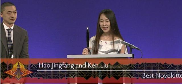 喜讯!中国女科幻作家郝景芳获得雨果奖!