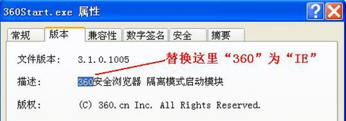 360对腾讯发出恐吓 隐私保护器被指QQ抹黑器