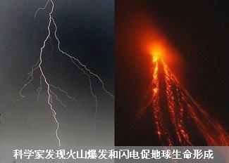 火山爆发和闪电促地球生命形成