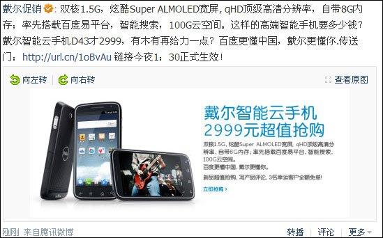 百度易手机定价为2999元 1.5GHz双核联通定制