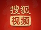 搜狐视频复制畅游模式IPO故事不吸引人