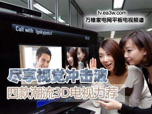 最时尚3D平板电视精选