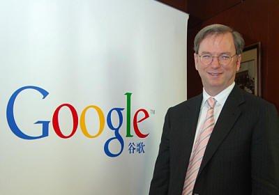 施密特:谷歌在中国问题上犯了大错