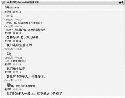 揭秘网购江湖差评师:猎人+群狼+打手+卫士