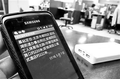 网售部分移动电源暗藏GPS和手机卡 可监听定位