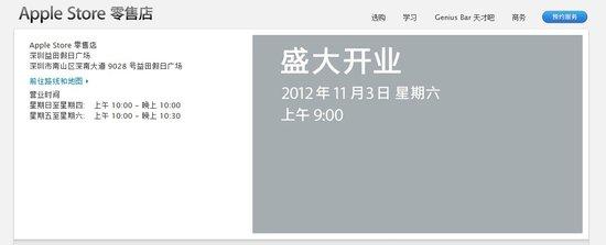 苹果深圳零售店周六开业 成都广州或将开新店