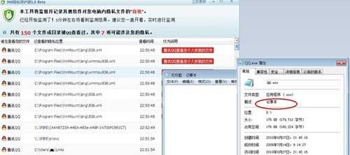 360安全卫士欺骗绑架用户 QQ网友拟集体起诉