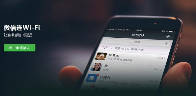 """微信公众平台新增""""微信连Wi-Fi""""功能"""