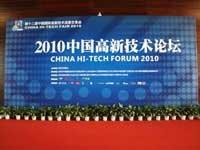 2010中国高新技术论坛现场展示背板