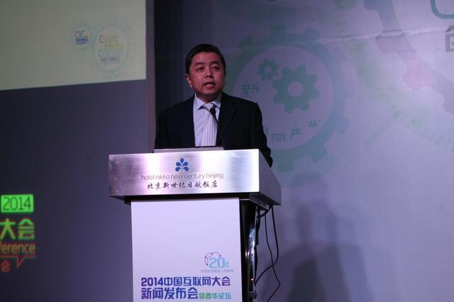 中国互联网协会秘书长卢卫作主题发言