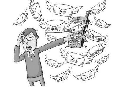 广告法修订草案征求意见稿:未经机主同意禁向手机发广告