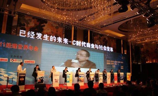 2011经理世界年会热议:电子商务新拐点