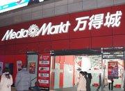 万得城宣布正式关闭中国门店