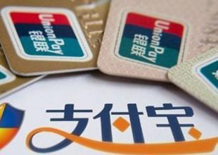网联平台拟于明年3月31日上线,央行或入股