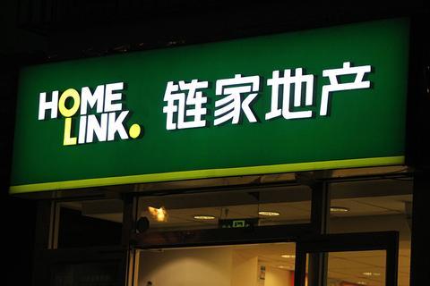 链家确认完成新一轮融资 融创26亿元领投