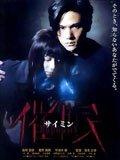 日本电影《催眠》