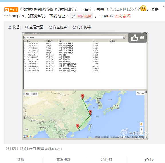 传Google部分业务已重返中国大陆市场