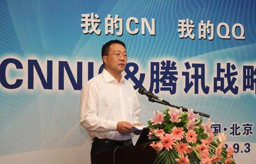 CNNIC与腾讯达成战略合作 CN域名联姻QQ