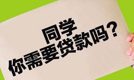 教育部银监会联合发文:整治校园不良网络借贷平台