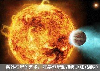 狂暴恒星和超级地球