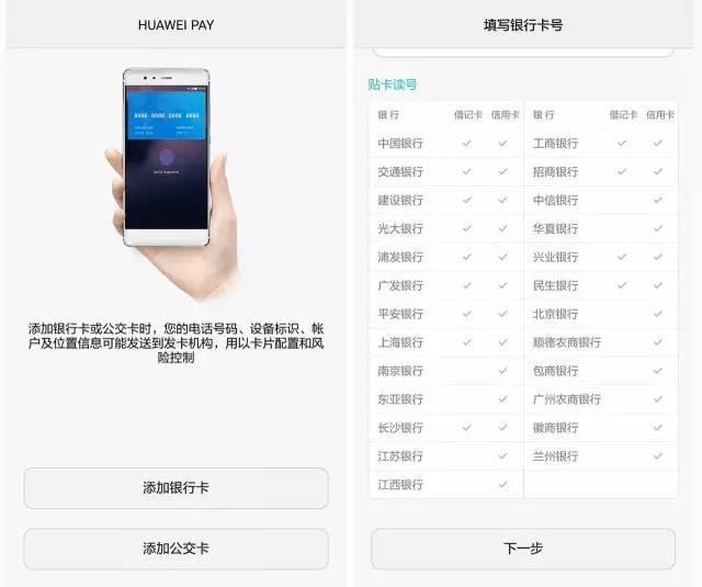 华为Pay手机支付服务上线 支持25家银行可绑公交卡
