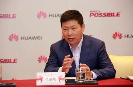 华为终端余承东:中国市场营收两年后超苹果