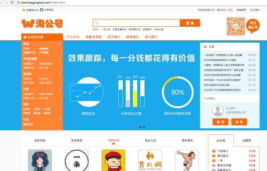 网红公众号利益链:大V靠广告年入千万,成本占60%