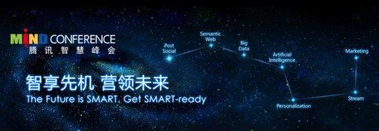 2013年腾讯智慧峰会即将盛大开幕