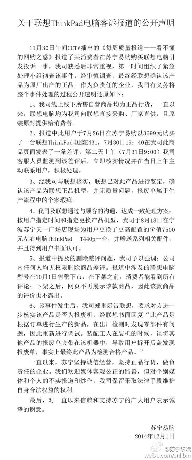苏宁联想回应央视报道:产品合格 从未删过差评