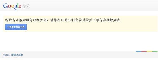 谷歌关闭中国地区音乐搜索服务