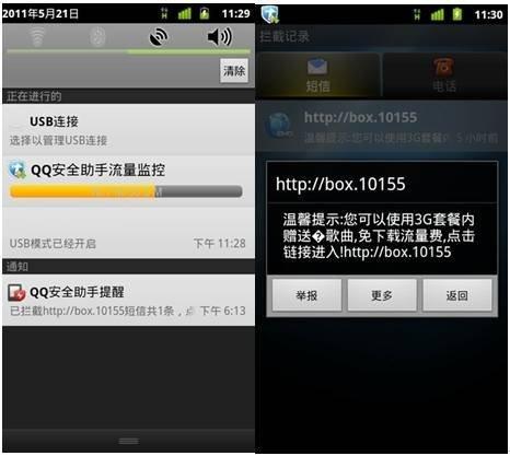 Android QQ安全助手1.65发布:支持云查杀