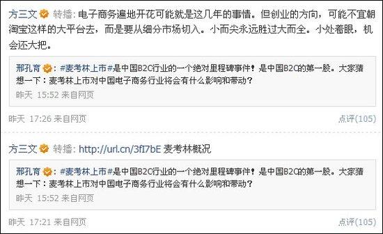 iMeigu方三文:近几年电子商务将遍地开花