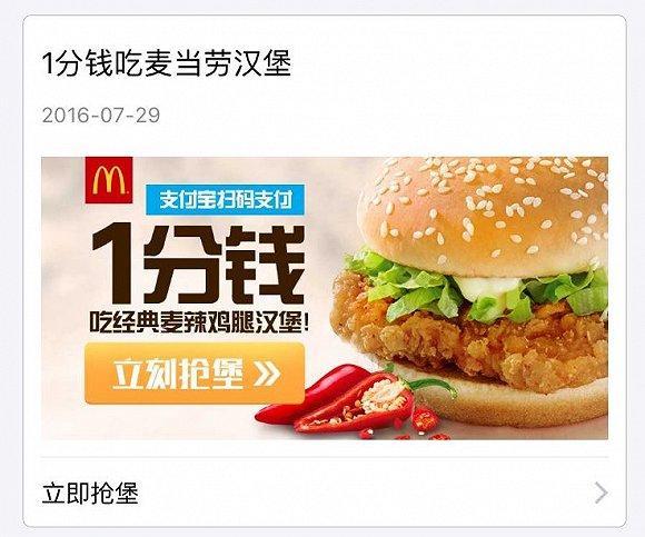 从自助点餐到外卖平台 技术让麦当劳得到什么,又失去什么?
