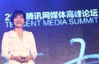 2014腾讯网媒体高峰论坛