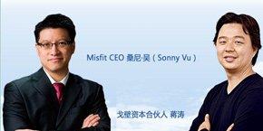 蒋涛对话索桑尼・吴:智能硬件走向何方