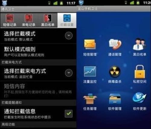 四款Android安全软件比拼:QQ安全助手实用