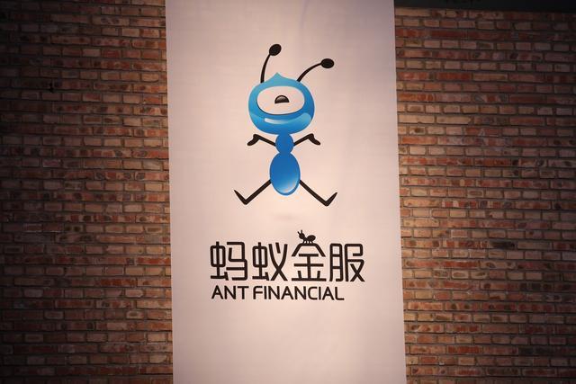 蚂蚁金服完成新一轮45亿美元融资 投资方快被国企包了